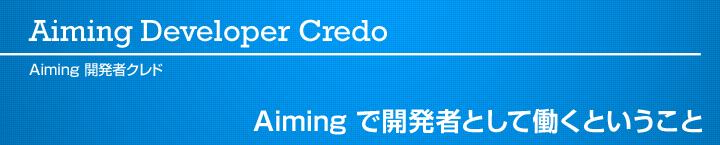 Aiming 開発者クレド Aimingで開発者として働くということ