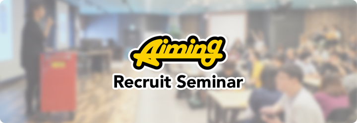 Aiming Recruit Seminar