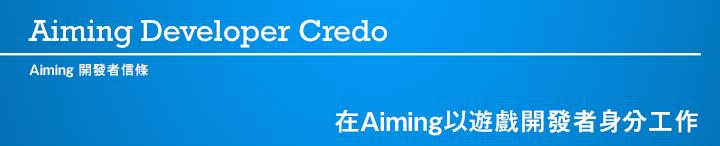 Aiming 開發者信條 在Aiming以遊戲開發者身分工作
