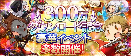 300万ダウンロード記念バナー