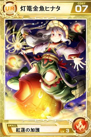 キャラクター「ヒナタ」