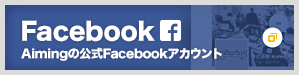 Aiming公式Facebookアカウント
