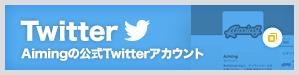 Aiming公式Twitterアカウント