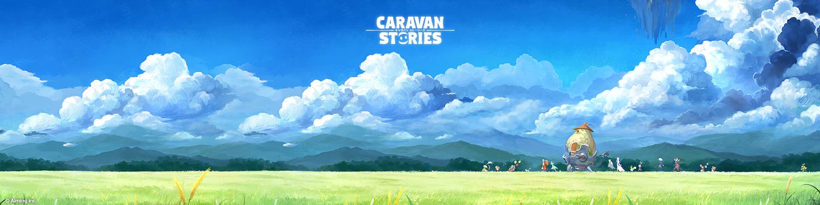 CARAVAN STORIES(キャラバン ストーリーズ)
