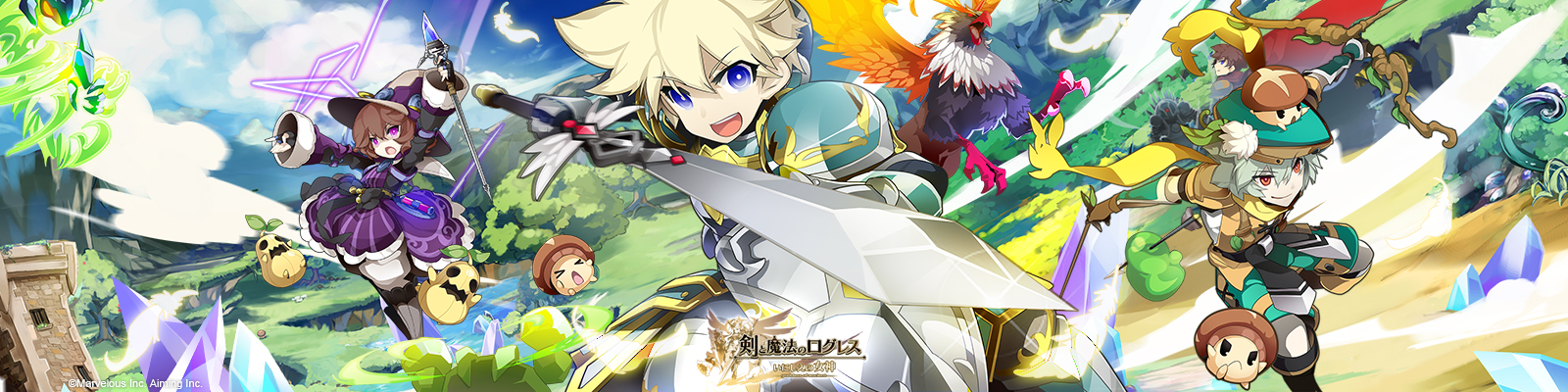 剣と魔法のログレス いにしえの女神